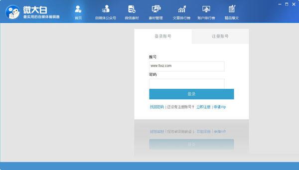 微大白微信公众平台运营管理界面预览